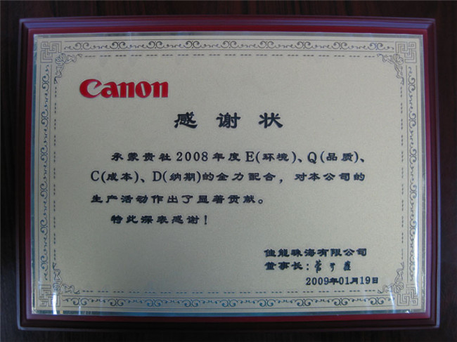 "Canon (zhuhai)""thankful brand"""