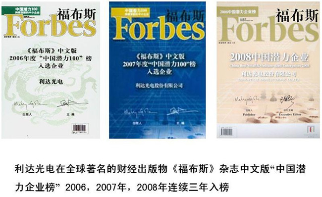 Listed in Forbes magazine as China Top 100 potential middle and small enterprises