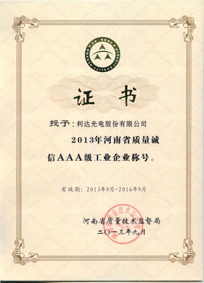 河南省质量信用AAA证书2013年9月版