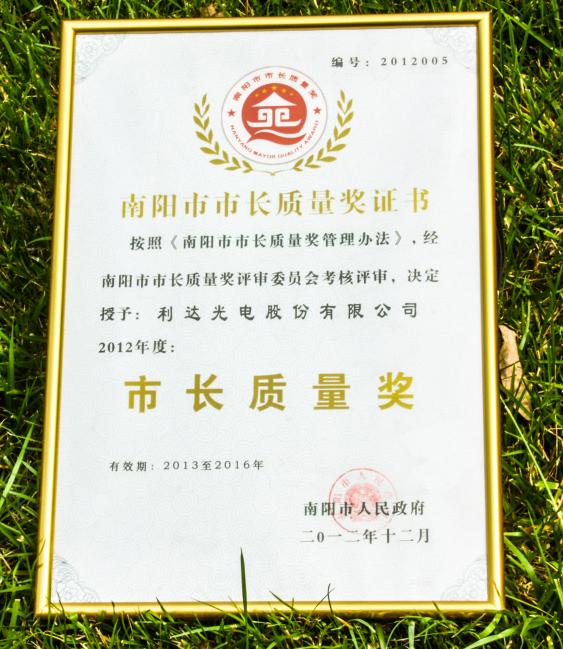 南阳市市长质量奖