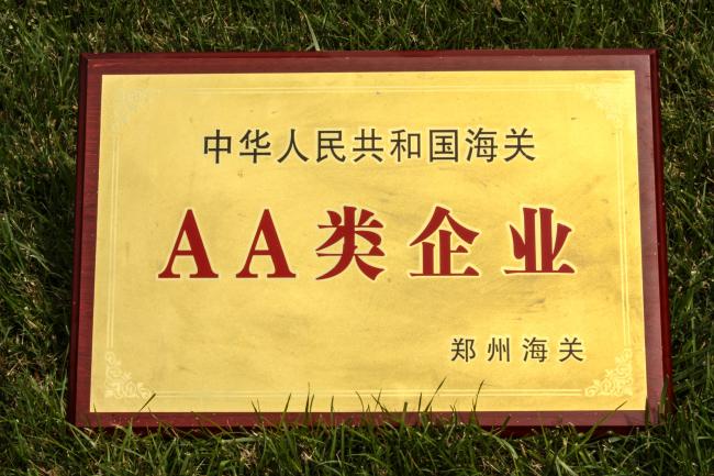 中国海关双A类管理企业