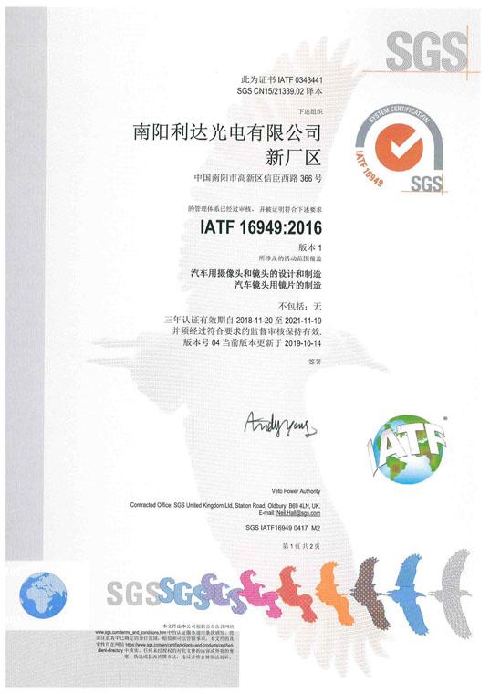 IATF16949质量体系证书