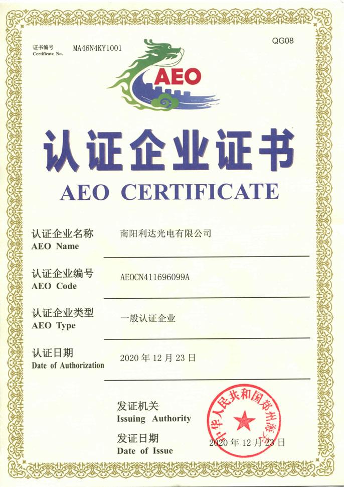 海关认证企业证书